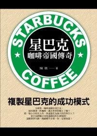 星巴克咖啡帝國傳奇