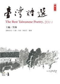 2011臺灣詩選