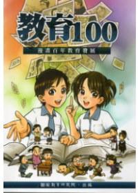 教育100:漫畫百年教育發展