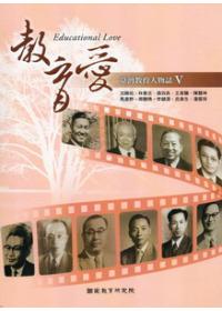 教育愛:臺灣教育人物誌V(附光碟)