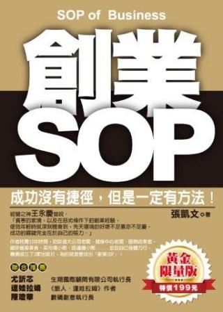 創業SOP(黃金限量版)