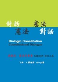 對話憲法.憲法對話(下冊)(有聲書)(2版)