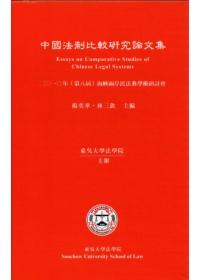 中國法制比較研究論文集:2010年(第八屆)海峽兩岸民法典學術研討會