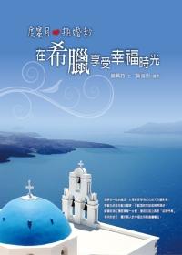度蜜月.拍婚紗:在希臘享受幸福時光,2012年3月1日發行