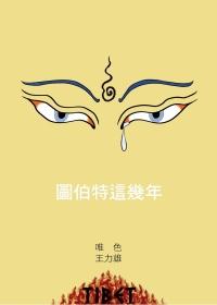 圖伯特這幾年:聽說西藏之二