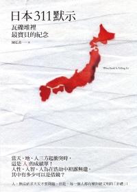 日本311默示:瓦礫堆裡最寶貝的紀念