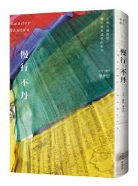 慢行~不丹:走進幸福密境,關於愛與慈悲的旅行