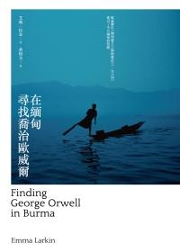 在緬甸尋找喬治歐威爾