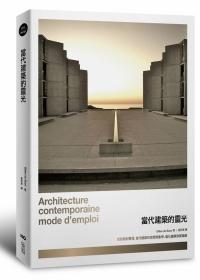 當代建築的靈光:從拒絕到驚嘆,當代建築的空間現象學、進化論與欣賞指南