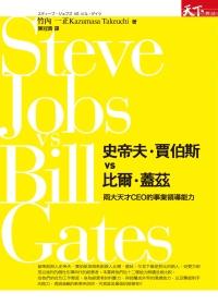 史帝夫.賈伯斯vs 比爾.蓋茲:兩大天才CEO的事業領導能力