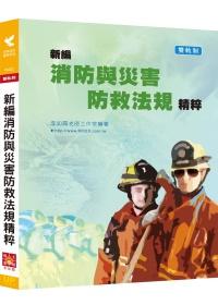 新編消防與災害防救法規精粹