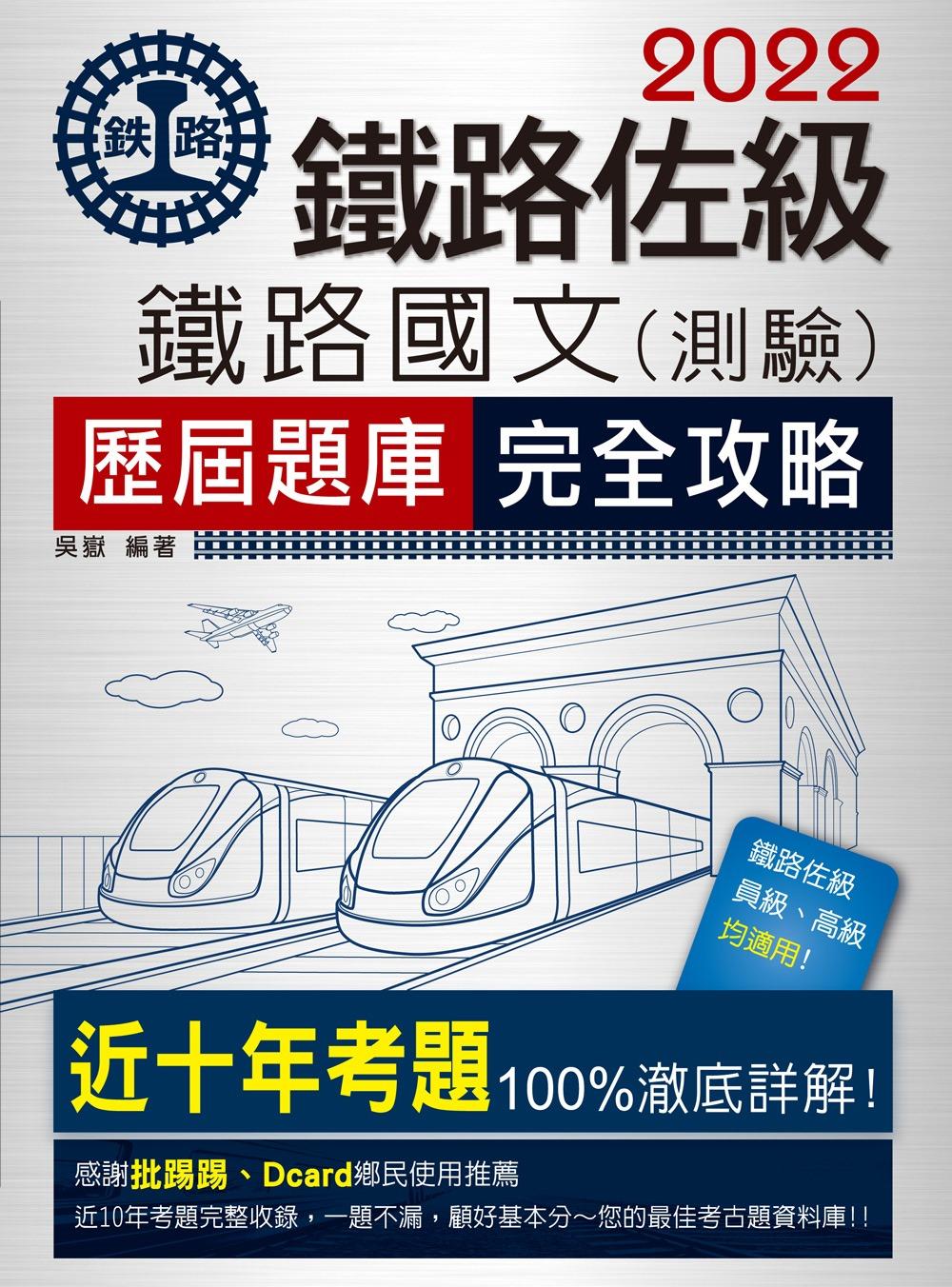 2018全新改版:鐵路國文歷屆題庫完全攻略 【總題數:1570題】