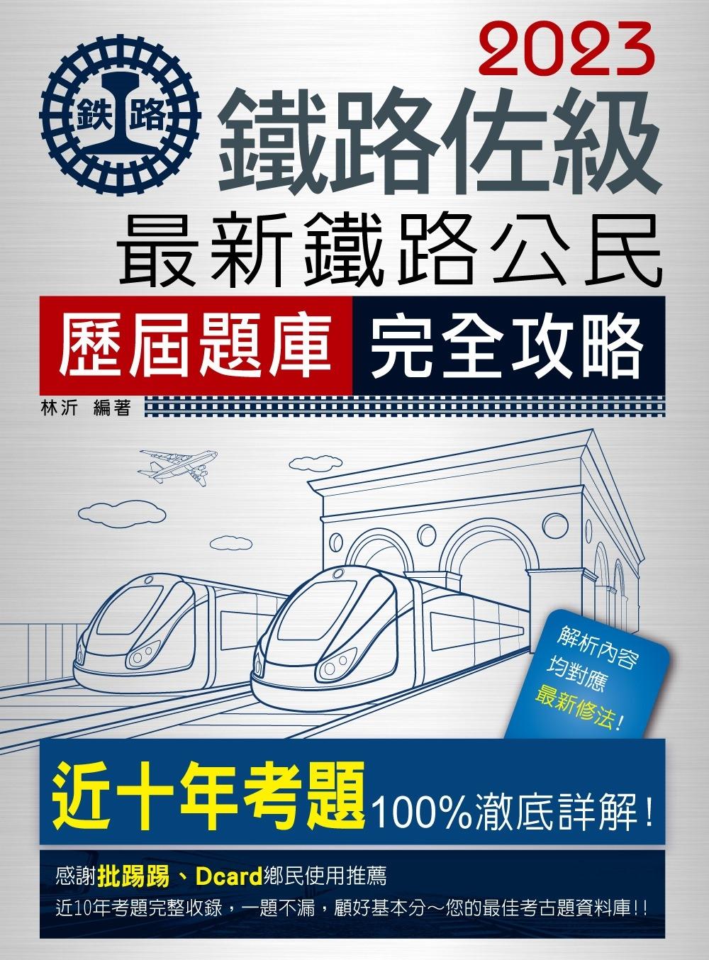 連續七年鐵路銷售冠軍 2019全新改版:最新鐵路公民歷屆問題集【總題數:1155題】