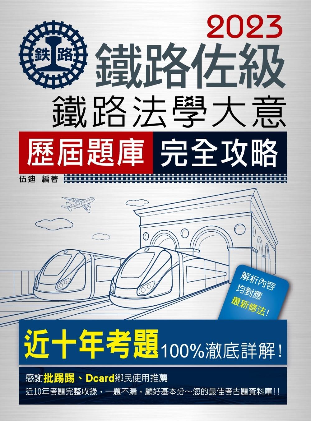 2018全新改版:鐵路法學大意歷屆題庫完全攻略【總題數:1870題】