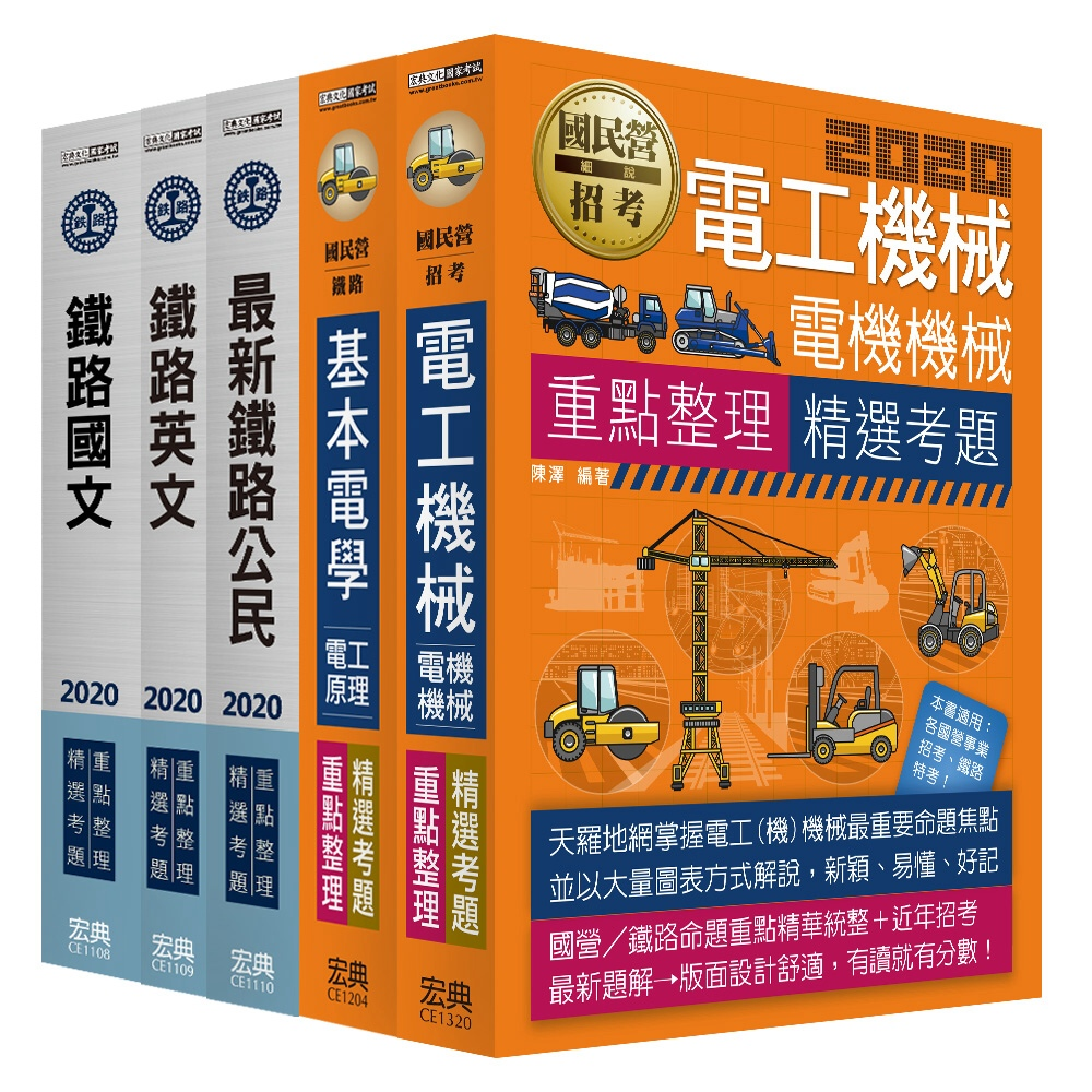 2018全新改版 鐵路特考:佐級「電力工程」類科套書