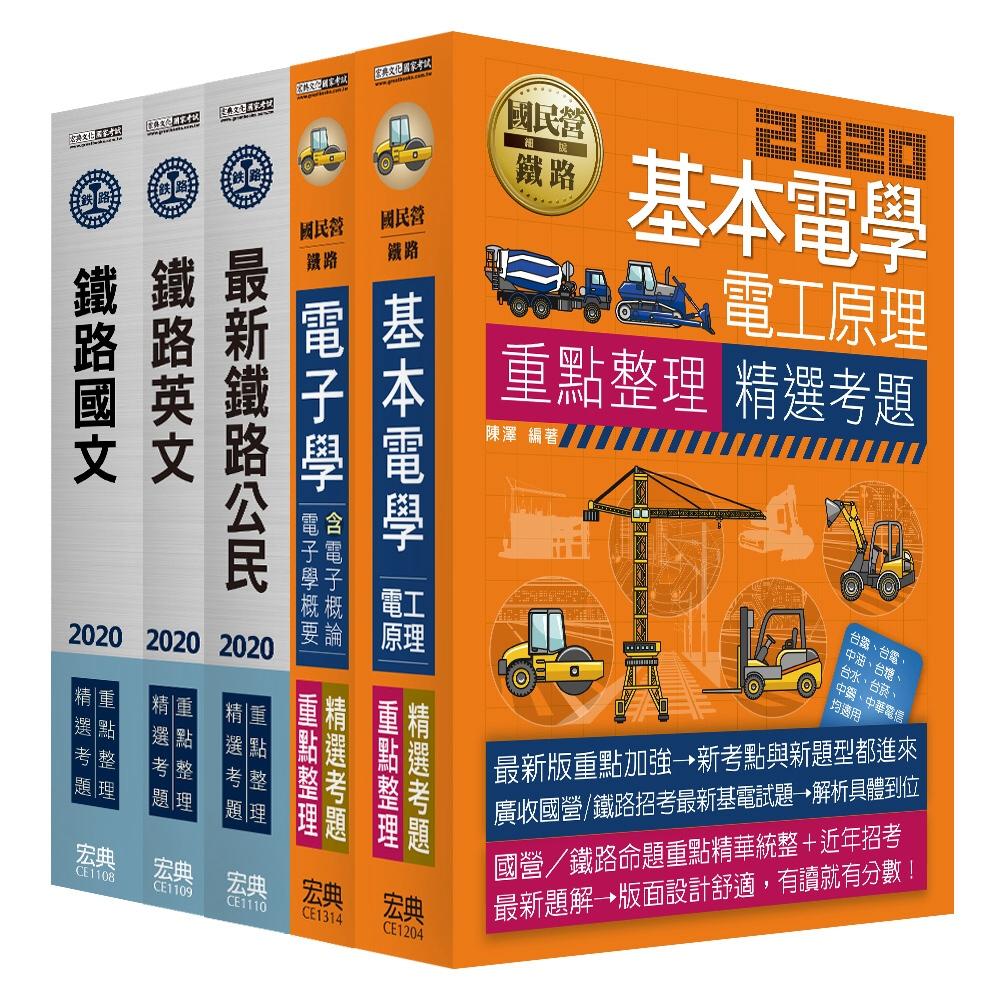 2018全新改版 鐵路特考:佐級「電子工程」類科套書