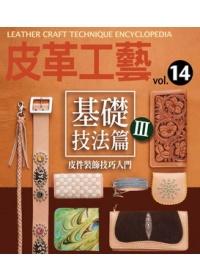 皮革工藝nol.14,基礎技法篇3