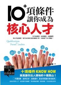 10項條件讓你成為核心人才