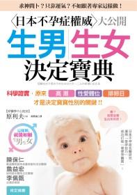 生男生女決定寶典: 不孕症權威大公開,原來~高潮~、~性愛體位~、~排卵日~,才是決定寶寶