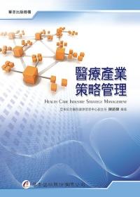 醫療產業策略管理