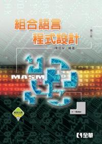 組合語言程式設計(第三版)(附範例光碟)