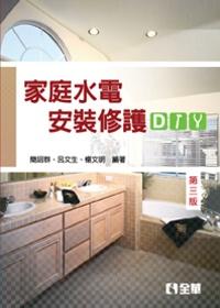 家庭水電安裝修護DIY(第三版)