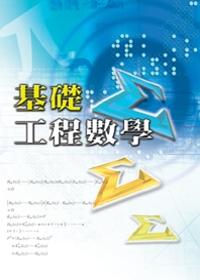 基礎工程數學(第四版)