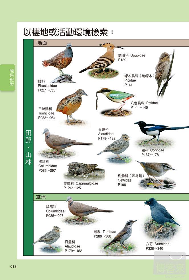 http://im2.book.com.tw/image/getImage?i=http://www.books.com.tw/img/001/053/75/0010537532_b_01.jpg&v=4f574a34&w=655&h=609