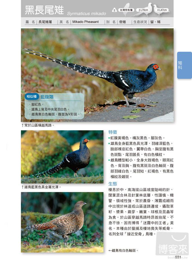 http://im1.book.com.tw/image/getImage?i=http://www.books.com.tw/img/001/053/75/0010537532_b_02.jpg&v=4f574a35&w=655&h=609