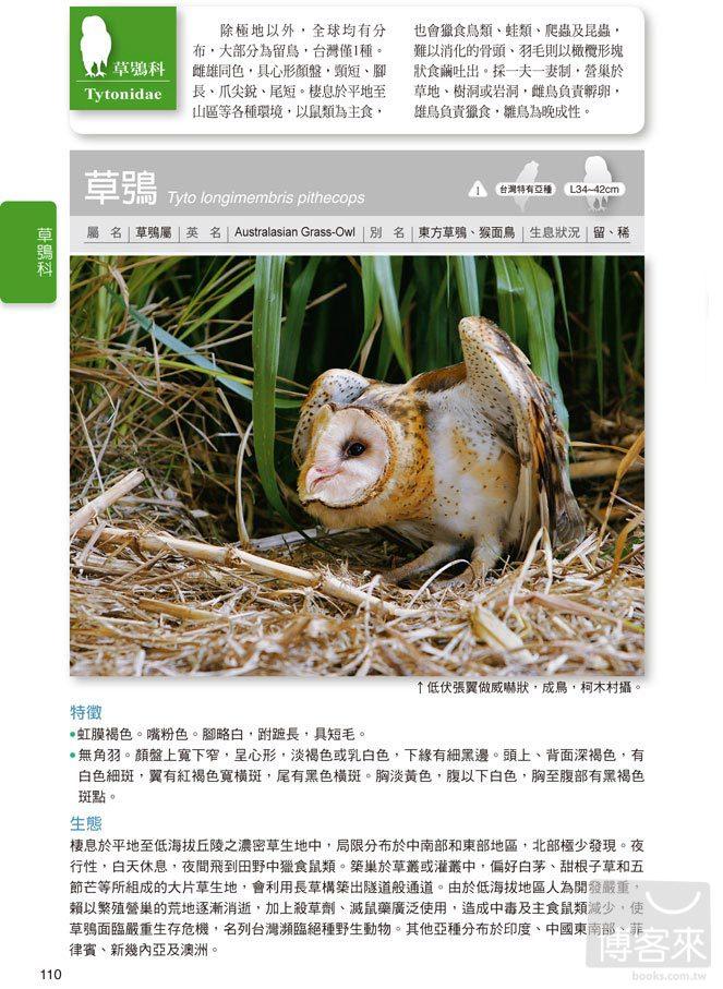 http://im1.book.com.tw/image/getImage?i=http://www.books.com.tw/img/001/053/75/0010537532_b_04.jpg&v=4f574a35&w=655&h=609