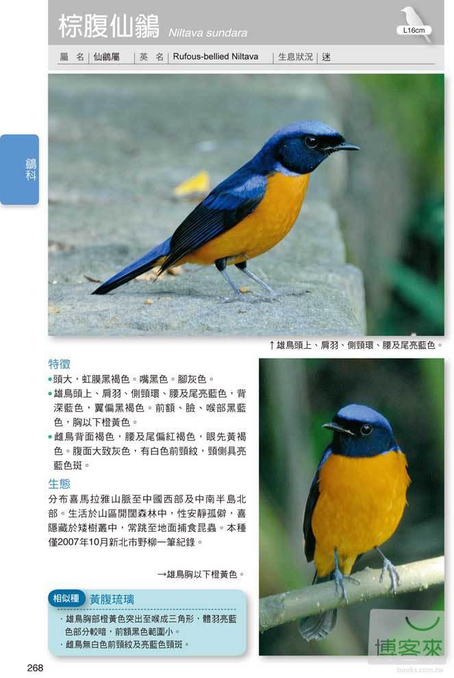 http://im2.book.com.tw/image/getImage?i=http://www.books.com.tw/img/001/053/75/0010537532_b_07.jpg&v=4f574a36&w=655&h=609