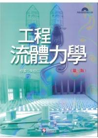 工程流體力學(內附習題詳解光碟)(第三版)