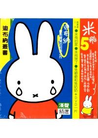 米飛套書 5 (附DVD/3冊合售)