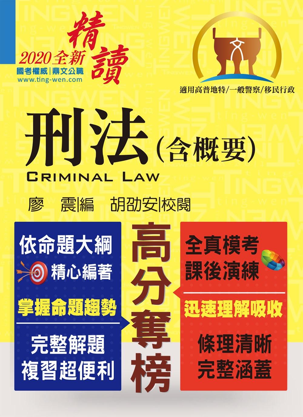 高普特考~刑法 含概要 ~  法規編輯‧一本精讀   8版