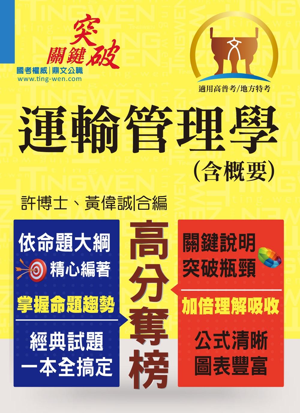 高普特考【運輸管理學(含概要)】(名師提點,關鍵突破!)(3版)
