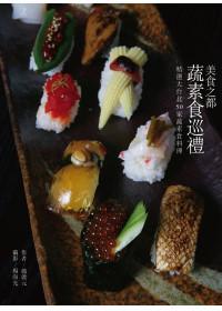 美食之都 蔬素食巡禮:精選大台北50家蔬素食料理