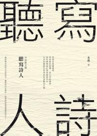 聽寫詩人:木焱散文集