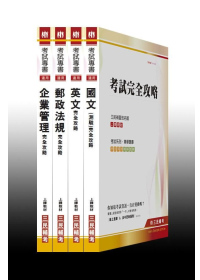 101年中華郵政(郵局)甄試(專業職二)[內勤人員]套書(附讀書計畫表)