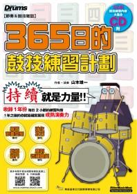 365日的鼓技練習計畫(附一片CD)