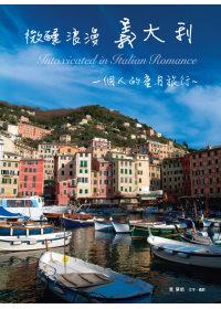 微醺浪漫義大利:一個人的蜜月旅行