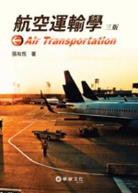 航空運輸學(3版)