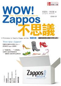 WOW! Zappos不思議!傳遞快樂。讓顧客願意回購的神奇法則
