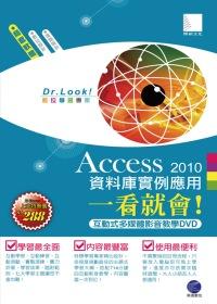 Access 2010 資料庫實例應用一看就會!(有聲DVD)