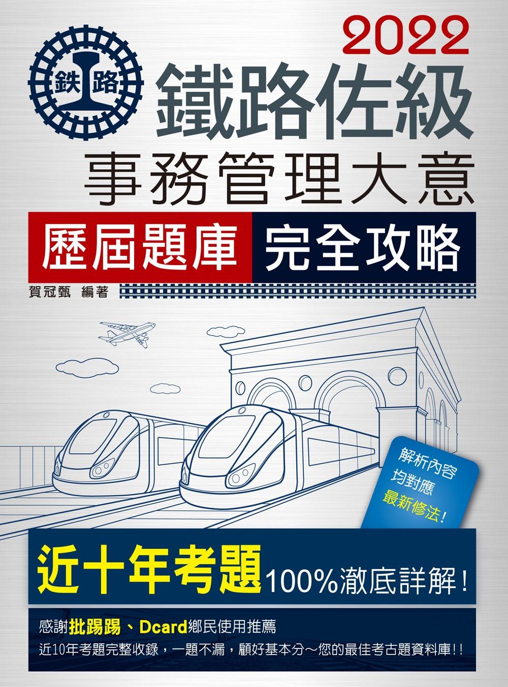 連續七年鐵路銷售冠軍─2019全新改版:鐵路事務管理大意歷屆問題集【總題數:1600題】