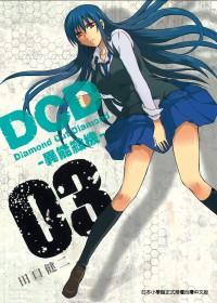 DCDDiamond Cut Diamond~異能殺機~3