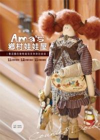 Ama's鄉村娃娃屋:當逗趣的動物碰到笑咪咪的娃娃