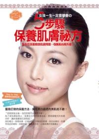 女孩一生一定要學會5步驟保養肌膚祕方^(隨書附贈植粹美肌面膜2片^)
