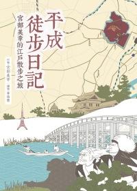 平成徒步日記:宮部美幸的江戶散步之旅