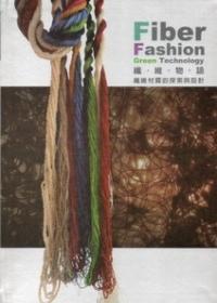 纖維物語:纖維 的探索與  軟精裝