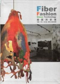 潛質與新意:纖維.時尚.綠工藝居家生活設計提案 [軟精裝]